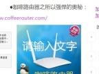 四川vpn软件,四川vpn国际路由器 四川咖啡路由器热卖代理