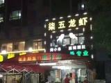 七五龙虾 山水俪城 烧烤黄金地段