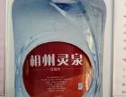 中美纯水、相州灵泉桶装水鹤壁总经销