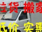 低价南头搬家东凤黄圃搬家拉货0.8吨货车