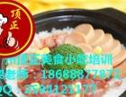 创业首选黄焖鸡米饭广州顶正黄焖鸡米饭技术加盟最正宗