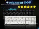 厂家直销 正品艾芮克IK6水晶键盘机械键