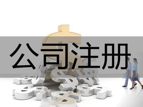 合肥经开区专业会计代账 工商 税务咨询 0元注册公司