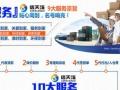 信天捷省内专线,全国快运物流