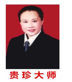 广州起名算命择日转运风水 治实虚病 选善缘堂贵珍师傅