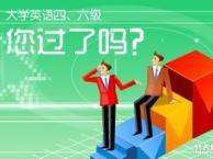 杭州英语四级报名 杭州英语六级报名 杭州英语四六级报名机构