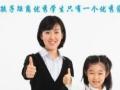 华侨大学家教中心-小学家教、初中家教、高中家教