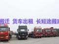 承接潍坊市区昌乐安丘昌邑寒亭寿光搬家搬厂设备搬迁