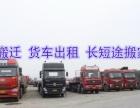 潍坊至全国货运物流 潍坊到郑州货运 河北全境货运