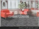 办公地毯酒店地毯