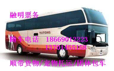 「专线班车昆明到江山汽车随车电话」≥客车票价查询