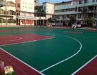 贵州遵义江西硅pu塑胶篮球场造价新国标室外地面材料厂家价格