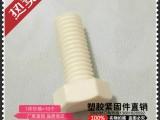 M16 30-200聚丙烯耐酸碱塑料螺丝 PP白色防腐蚀螺钉