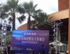 十一国庆节活动策划节日策划搭建公司 LED舞台音响