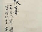 王雪涛1956年国庆节报喜图