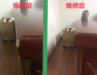 高档家具维修,家具美容,家具翻新,家具补漆沙发修复