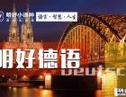 杭州明好小语种德语留学培训班