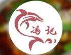 冯记招牌水煮鱼加盟 总部供货无技术门槛 轻松创业