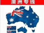 中国运货到澳大利亚的物流公司,整柜和拼箱海运澳大利亚双清专线