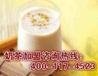 北京芝士客皇茶加盟北京芝士客皇茶加盟费多少