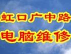 上海虹口广中路电脑上门diy装机硬盘U盘数据恢复维修网络布线