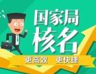 郑州公司注册 商标申请 版权登记 专利申请 信用评估