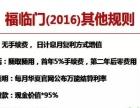 华夏2016福临门全能理财保险