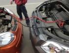 24小時汽車救援專業高效,上門修車,搭電送油換電瓶