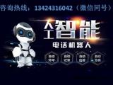 智能电话外呼机器人开发商,心语电话机器人面向全国招商