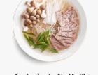 牛得多牛肉汤加盟 品质保障,顾客爱戴