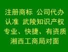 湘西商标注册 专利申请 吉首注册商标指定代理