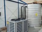 丹阳宾馆宿舍空气能热水器安装厂家
