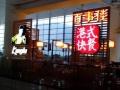 上海百事佳港式快餐厅加盟店费用 百事佳港式快餐官网招商进行时