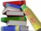 学历进修自考本科报名学习方便