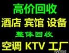 吴江酒店用品回收 吴江KTV设备回收 吴江舞厅 舞台设备回收