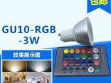 优质RGB遥控灯杯3W定做 RGB灯杯G