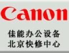 北京佳能打印机维修 佳能复印机维修 canon售后中心