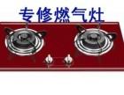 欢迎咨询-上海闵行区吴泾镇燃气灶维修点