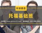 北京托福基础班-北京环球教育-北京想学网