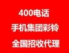 400电话全国招商 制作集团彩铃 成本低 高回报