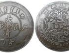 户部大清银币哪里能拍卖高价