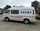 上海货运冷藏车,食品冷藏车等价格咨询