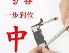 iphone手机维修在郑州能修吗
