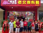 开老北京布鞋店能赚钱吗?