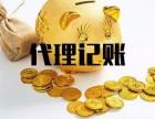 闵行区春东路整理乱账审计变更报税等找财务李春艳