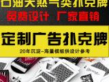 厂家广告扑克牌定制定做石油天然气扑克广告扑克牌纸牌批发礼品