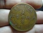 大清铜币中间赣字私下交易有什么手续