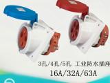 防水工业电源插座 工业防水暗装插座  IP44工业暗装斜插座