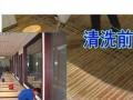 专业承开荒保洁、地毯、沙发清洗、家庭单位工程擦玻璃