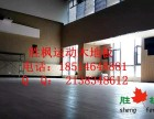 体育木地板价格,运动专用枫木地板安装,选用胜枫篮球木地板厂